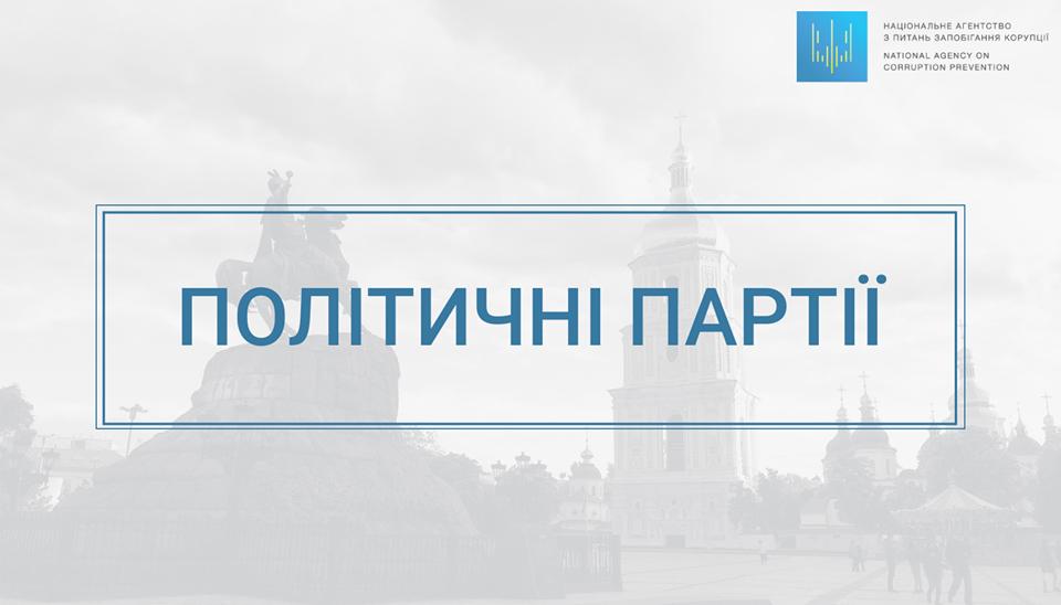 В отчетах 13 партий нашли нарушения — НАПК