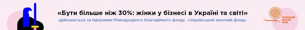 Бути більше ніж 30%: Як збільшити представленість жінок у бізнесі в Україні