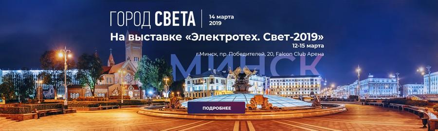 Выставка «Город света» в Минске