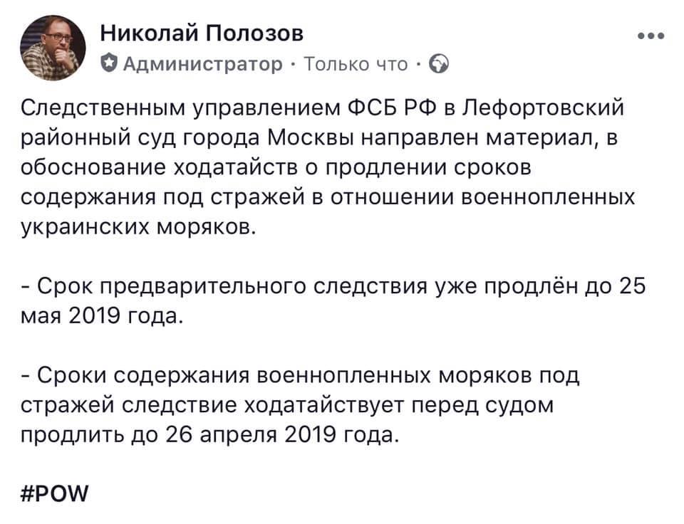 В России продлили срок следствия по делу военнопленных украинских моряков