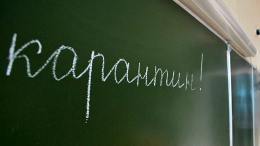 13 киевских школ закрыли на карантин