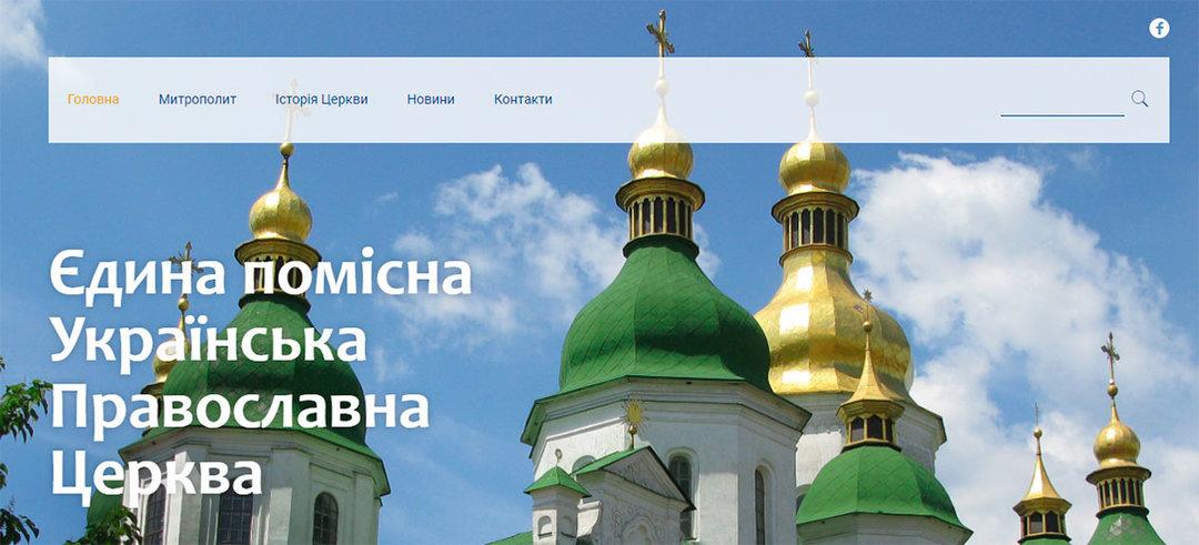 Православная Церковь Украины открыла собственный сайт
