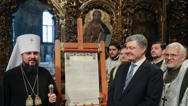 Вселенский патриархат опубликовал текст томоса об автокефалии ПЦУ