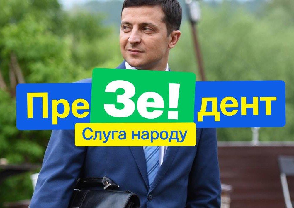 Зеленский подал документы на участие в выборах президента (видео)