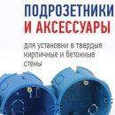 Новинка: подрозетники и аксессуары ЭРА для кирпичных и бетонных стен