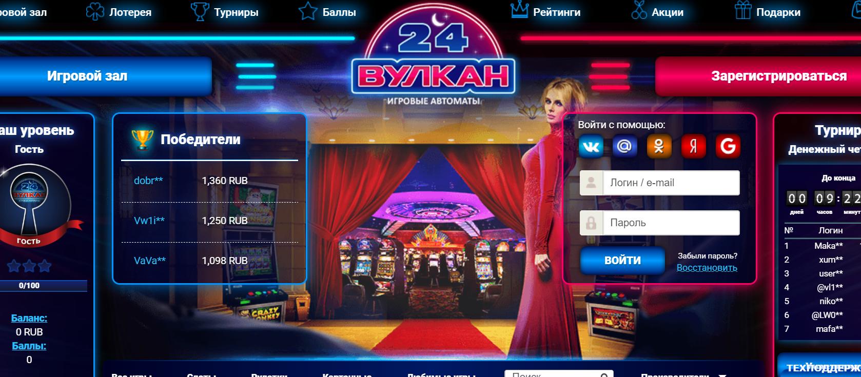 Большие возможности для выигрыша в казино Вулкан 24