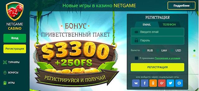 Онлайн-казино НетГейм - выгоды качественного обслуживания