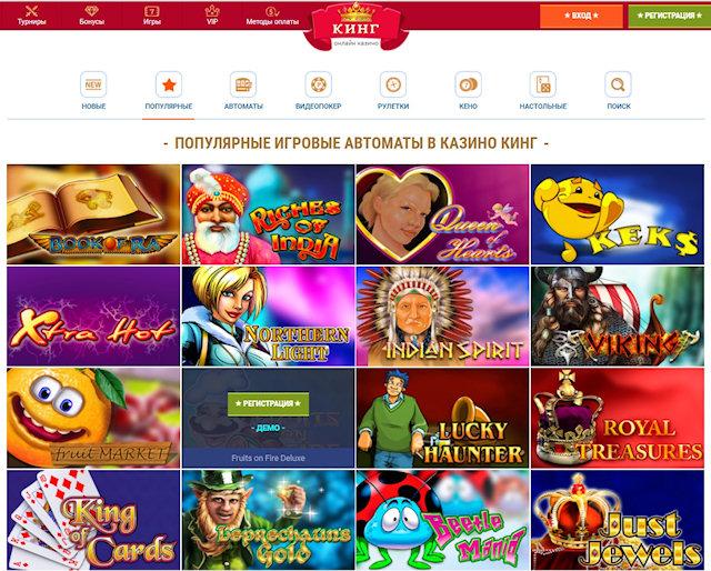 Самые высокие оценки от геймеров заслужило казино онлайн СлотоКинг