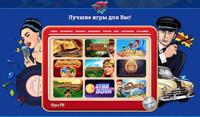 Как не остаться без игры в онлайн казино?