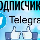 Купить подписчиков в Телеграмм дешево